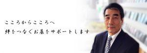 石のカンノ代表取締役 平澤 文博