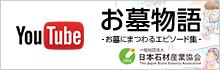 bnr_ohakamonogatari