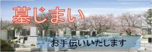 hakajimai-banner02
