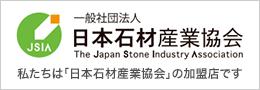 japan-stone