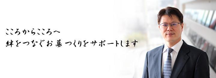 石のカンノ代表取締役 菅野 孝太郎