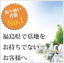 福島墓地・霊園情報