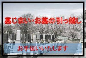 hakajimai-banner