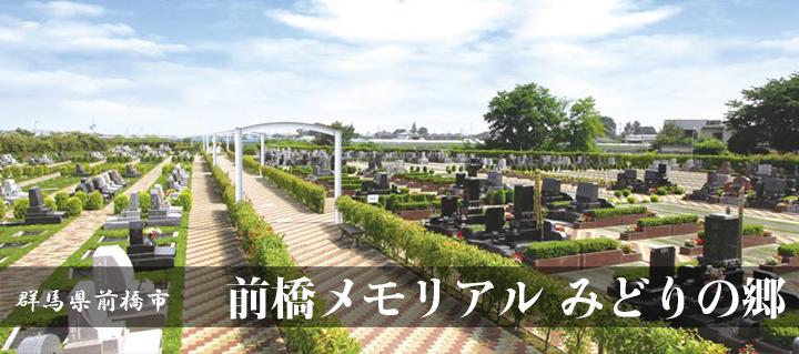 前橋メモリアル