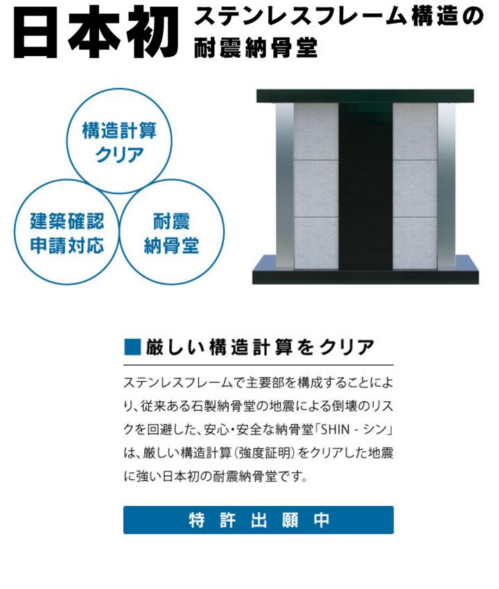 日本初!ステンレスフレーム構造の耐震納骨堂
