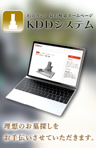 KDDsystem