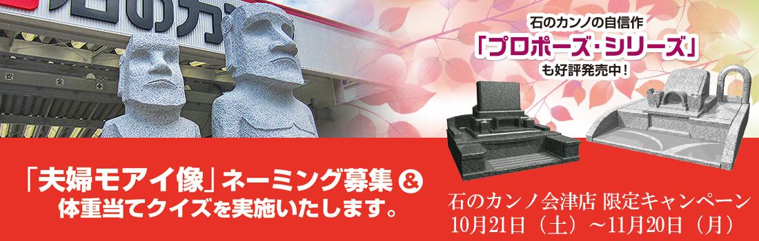 会津支店「プロポーズシリーズ発売記念第2弾」のお知らせ