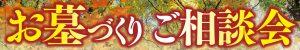 074008石のカンノ 2017年11月期間限定特売チラシ.in